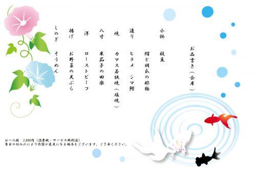 あかり(メニュー)夏