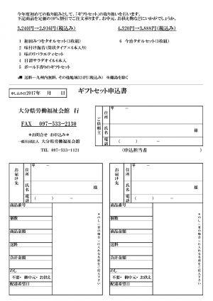 申込用紙(ギフトセット)